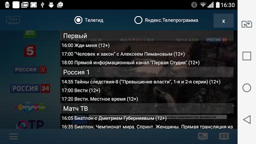 TV+ u043eu043du043bu0430u0439u043d HD u0422u0412 1.1.14.3 Screenshots 2