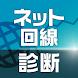 ネット回線診断 スピードテストでネット回線速度測定 - Androidアプリ