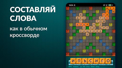Word Game: Play with Friends Offline & Online  Screenshots 2