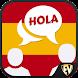スペイン語を話す: 学ぶスペイン語言語オフライン - Androidアプリ