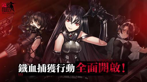 少女前線 Girls' Frontline screenshots 1