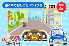 はたらくくるまゴーゴー 2歳から遊べる幼児・子供知育アプリのおすすめ画像1
