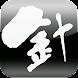 針撃のモスキート -序章- - Androidアプリ