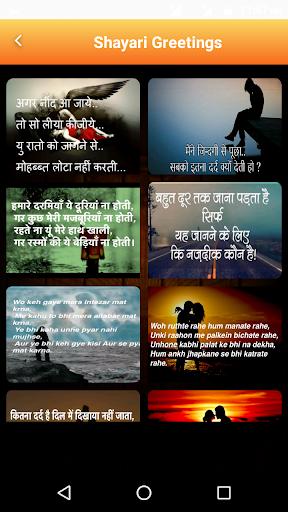 Hindi Dard Bhari Shayari with images Hindi Latest screenshots 2