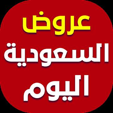 تطبيق عروض السعودية اليوم -  أفضل الأسعار وأكبر العروض والتخفيضات في السعودية 4IwdDI6lRad6ofwRdDnJnMbdhtR9xYNJ3ShXk9tNUrjqFGFAnwL0KLx1ZVz8NCUVog=s360