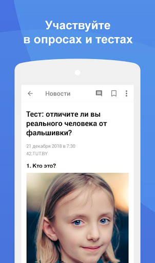 News TUT.BY 2.18.13 Screenshots 3