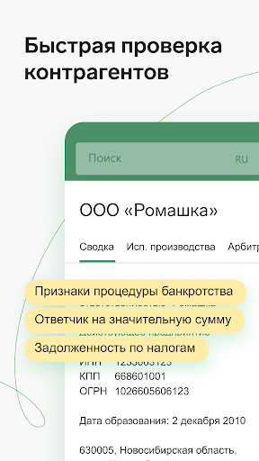 Контур.Фокус  screenshots 1