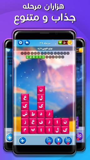 بازی فکری جدید | بازی کلمات سخت | جدول فارسی 2021 screenshots 2