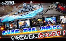 【戦艦SLG】クロニクル オブ ウォーシップスのおすすめ画像5