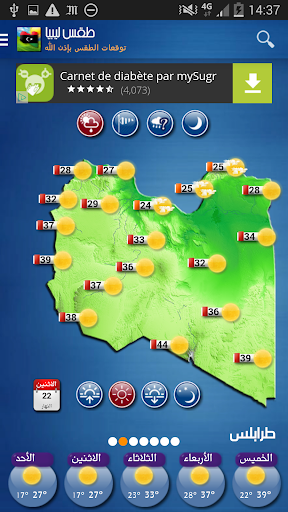 Libya Weather - Arabic 10.0.41 Screenshots 3