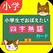 四字熟語カードアプリ ~小学生で覚えたい四字熟語~ - Androidアプリ