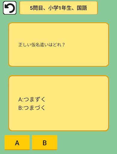 u7dcfu5fa9u7fd2u52c9u5f37u30a2u30d7u30eau3010u7b97u6570u3001u56fdu8a9eu3001u6f22u5b57u3001u7406u79d1u3001u793eu4f1au3001u4e88u7fd2u3001u5fa9u7fd2u3001u30c9u30eau30ebu3061u3073u3080u3059u3073u3011 1.07 screenshots 8