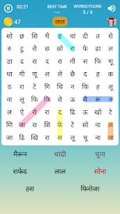 Hindi Word Search Game (English included) 5