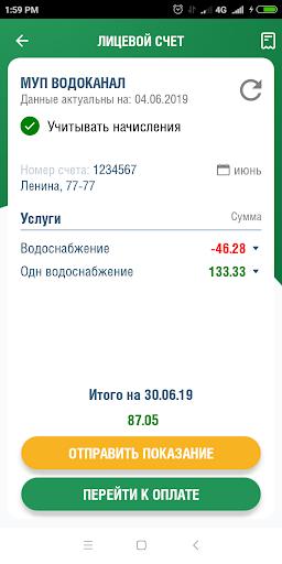 u0415u0418u0420u0426 1.2.11 Screenshots 3
