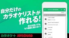 無料☆音程グラフ採点 カラオケJOYSOUND+のおすすめ画像3
