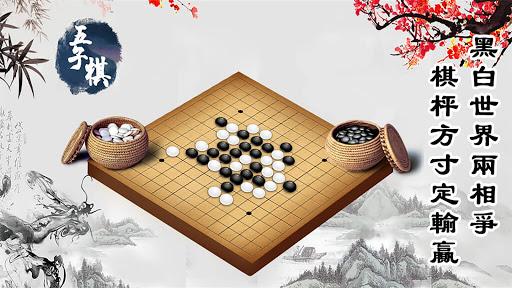 Gomoku Online u2013 Classic Gobang, Five in a row Game  screenshots 1