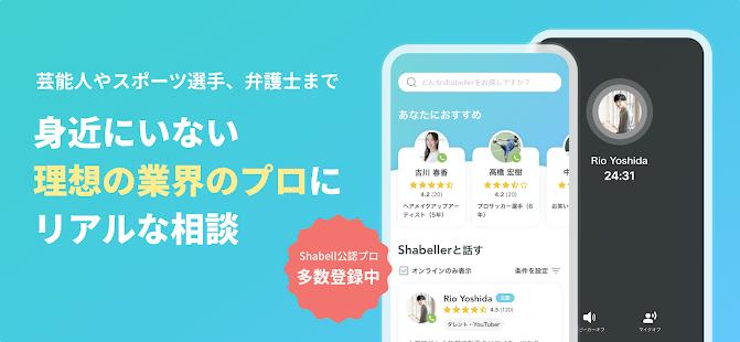 shabell(シャベル) - キャリア相談アプリ