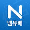 작명 어플 넴유베: 이름짓기, 이름풀이, 이름추천, 개명, 넴유베 도장 대표 아이콘 :: 게볼루션