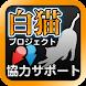 常駐型協力バトルサポートfor白猫プロジェクト - Androidアプリ