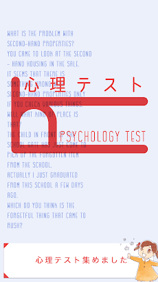 心理テスト -恋愛・性格診断・深層心理テストのおすすめ画像1