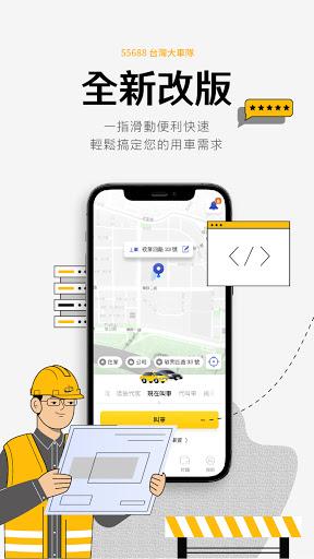 台灣大車隊 55688  screenshots 1