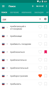 Russian ⇄ Uzbek dictionary Pro Cracked APK 2