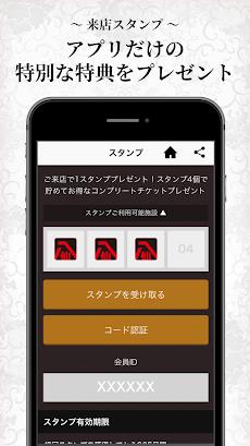 中華料理 八仙閣 公式アプリのおすすめ画像2