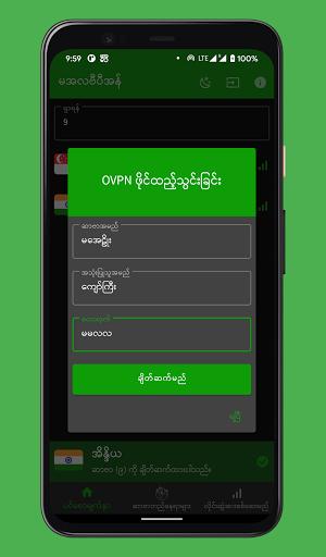 malVPN - မအလဗီပီအန် [Myanmar VPN]