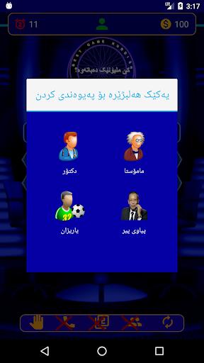u06a9u06ce u0645u0644u06ccu06c6u0646u06ceu06a9 u062fu06d5u0628u0627u062au06d5u0648u06d5u061f game kurdish  Screenshots 7