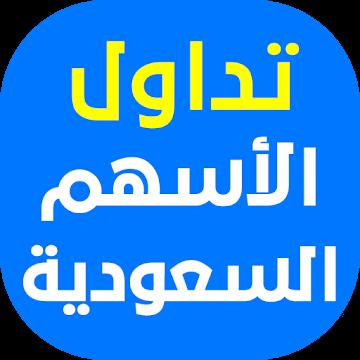 تطبيق تداول الأسهم السعودية - أسعار الأسهم السعودية تداول 4Oup_RLl3vtlPOWkbFh3kgRGHHfJGLNhFmPHM5uyO0O0WKRsH4dJ3JP1sh75u6E6_2Y=s360