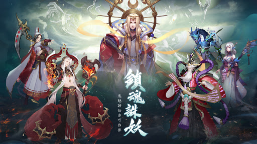 侍神誅妖 1.0.3 screenshots 1