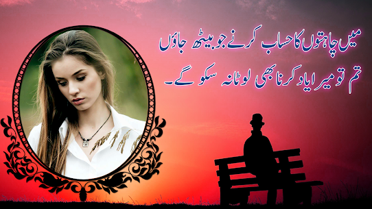 Urdu Poetry Photo Frames For Pc – Free Download In Windows 7/8/10 And Mac Os 1