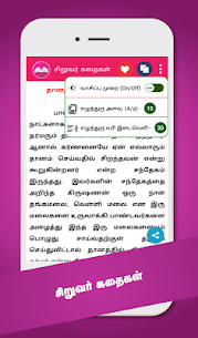 Tamil Stories Kathaigal APK Download For Android 4