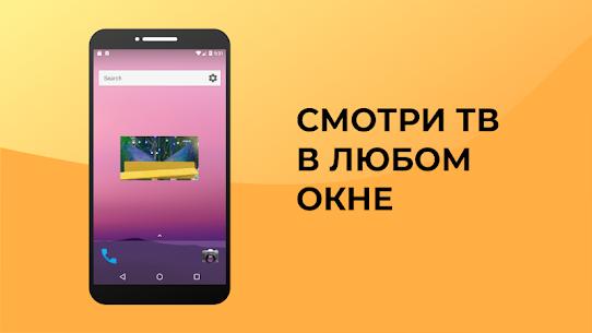 Лайт HD ТВ – онлайн бесплатно 5