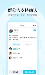 QQ 8.2.11 Screenshots 4