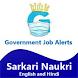 Government Jobs - Sarkari Naukri (Govt Job Alerts)