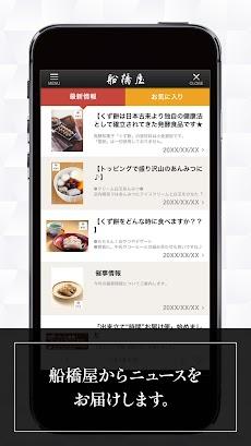 船橋屋スタンプアプリのおすすめ画像4