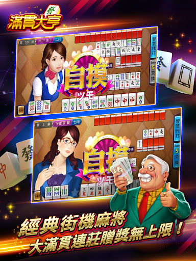 ManganDahen Casino - Free Slot 1.1.129 screenshots 9