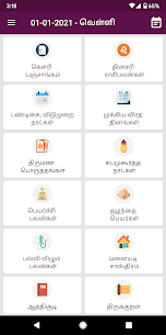 Tamil Calendar 2021  For Pc (Windows And Mac) Free Download 2