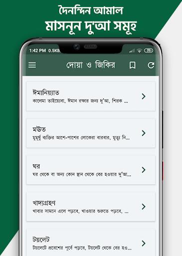 Muslim Bangla - Quran Tafsir, Salat Time, Books apktram screenshots 7