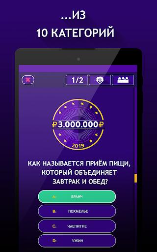 u041cu0438u043bu043bu0438u043eu043du0435u0440 2019 1.23 Screenshots 8