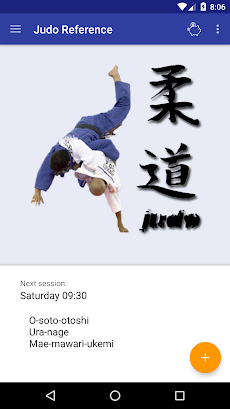 Judo Referenceのおすすめ画像1