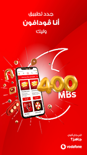 تطبيق Ana Vodafone 1