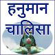 Jai Hanuman Chalisa - श्री हनुमान चालिसा APK