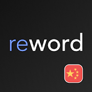 ReWord: Learn Chinese Language
