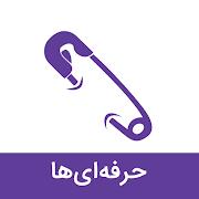 Sanjagh pro app