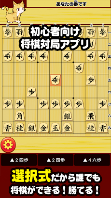 ねこ将棋〜盤上ねこの一手〜のおすすめ画像1