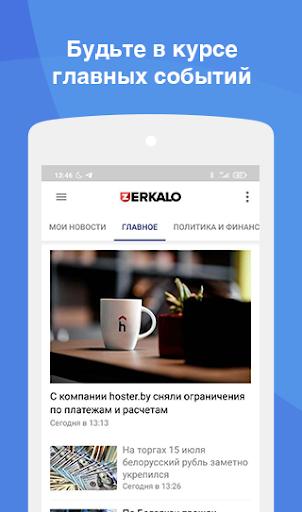 Zerkalo.io  screenshots 1