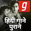 हिंदी गाने पुराने, Old Hindi Songs MP3 Music App