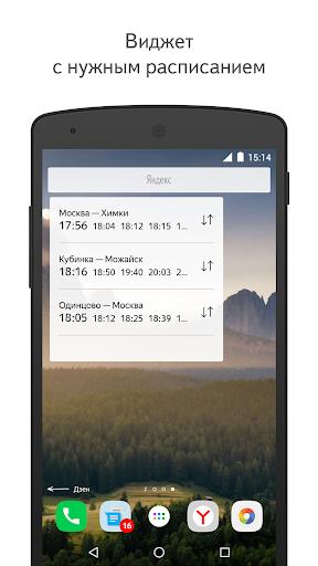 Yandex.Trains  screenshots 3